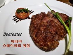 파타야 스테이크의 정점. Beefeater SteakHouse