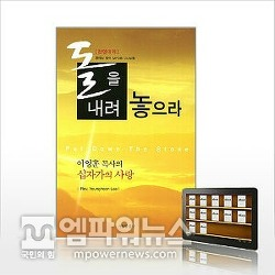 [eBook] 돌을 내려 놓으라 -이영훈목사-