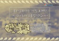 [안내] 국내 최초, 글로벌 지식소통을 위한 다국어 지식나눔 온라인 재능활동