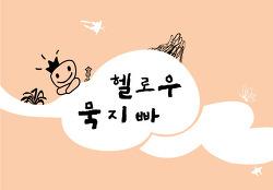 헬로우 묵지빠 - 금나래아트홀갤러리