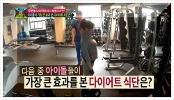 다솜 오이 다이어트, 아이돌 다이어트 베스트3
