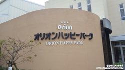 [오키나와 여행] 오키나와 오리온 맥주 공장 견학 (Orion Happy Park- Brewery Tour)