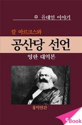 공산당 선언 - 칼 마르크스 (17-09)