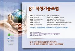 """제8회 적정기술포럼 - """"어두운 곳곳을 찾아 밝히는 '반디반디'"""" (손민희)"""
