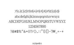 [폰트추천] '조선일보명조' 사용하기 깔끔한 폰트, 무료폰트 다운로드