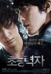 초능력자 한국 영화에 대한 희망을 다시 한 번!