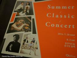 [클래식] Summer Classic Concert, 충무아트홀