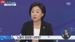 정의당 심상정 단독 토론회 (한국방송기자 클럽 초청) 전문 & 평가