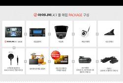 [공유] 아이나비X1 패키지 가격의 지점별 대리점별 차이에 대한 원인과 설명