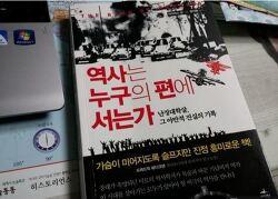 끔찍한 일본의 만행, 난징대학살에 대해 알게된 책 '역사는 누구의 편에 서는가'
