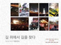 '2016-'2017 대한민국, 길 위에서 길을 찾다