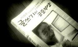 글 쫌 잘 쓸수 없나... - 이외수 <글쓰기의 공중부양>★★★