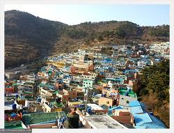 다시 찾은 한국의 마추픽추 감천문화마을