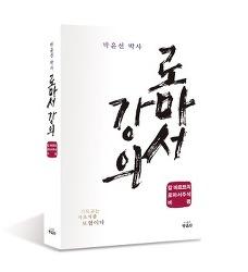 박윤선 박사 로마서 강의