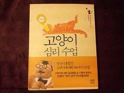 고양이책 추천 고양이 심리수업 후기
