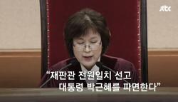 번역투 어려운 법률 용어들 쉬운 우리말로 바꾸자. 박근혜 탄핵 인용 판결문