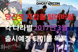 각 나라별 2017년 3월 PS4 출시예정게임타이틀
