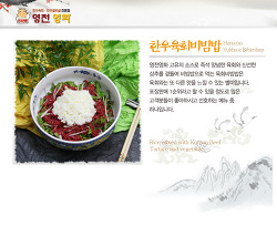 영천영화_한우육회비빔밥