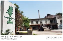 [적묘의 타이페이]화산1914∙창의문화원구,예술가거리, 華山1914∙創意文化園區,