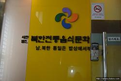 종로3가 맛집- 북한음식 전문점 능라밥상 평양온반,개성무찜,감자만두 후기