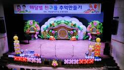 2015년12월 23일 김해 해달별 어린이집 추억만들기 행사 풍선아트 풍선아치 풍선장식 해주다