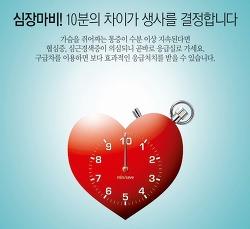 무서운 심장마비를 막자, 심장병과 심혈관질환예방수칙 10계명