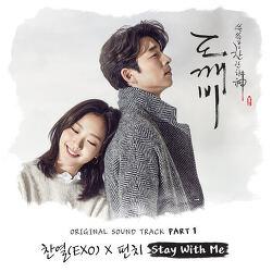 [음악을 듣다]도깨비 OST /CHANYEOL (찬열), PUNCH (펀치) – Stay With Me/반복듣기/자동재생/음악/발라드
