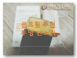 썬크림추천 ★더페이스샵 썬스틱(내추럴 선 에코 투명썬스틱)