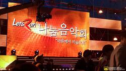 렛츠런파크 '나눔 음악회' (구 서울경마공원)