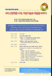 제1회 <충남적정기술포럼> 개최 소식을 전해드립니다! :)