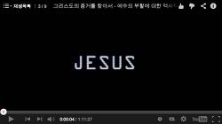 그리스도의 증거를 찾아서 - 예수의 부활에 대한 역사적인 증거[한글자막]