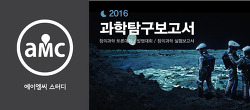 과학 탐구 보고서, 창의과학 토론대회, 발명대회, 창의과학 실험보고서, 과학 탐구 보고서 특강반