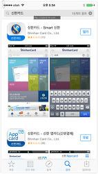 아이폰6 신한카드 앱[어플] 설치 및 공인인증서 복사 방법