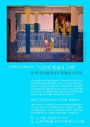 [카이로스 콜로키아]시선의 역설과 신비: 장-뤽 마리옹에게서 회화와 아이콘_김동규