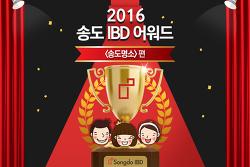 2016 송도IBD 어워드 <송도명소>편