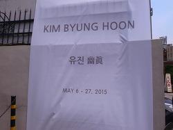김병훈 개인전 (유진 幽 眞) 소격동 조선화랑 5/6~5/27