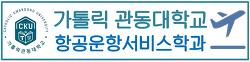 가톨릭 관동대학교 - [공공인재대학] 항공운항서비스학과