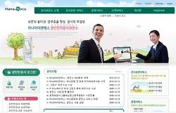 하나금융티아이(구, 하나아이앤에스) 공인전자문서센터 소개자료