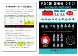 수신기(수10-22)-시간설정 및 변경 방법