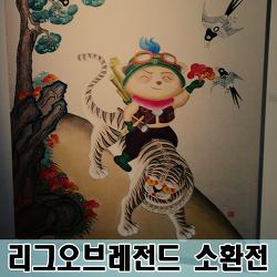 롤(리그오브레전드) 소환전 관람후기 + 아쉬움T_T