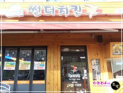 면목동 치맥 맛집 썬더치킨