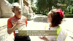 [TVIS] 일단출발 시즌2_북경2부 명나라의 왕을 만나다, 명13릉