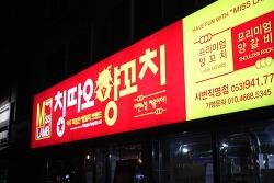 [맛집] 서변동 칭따오 양꼬치