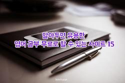 알아두면 유용한 무료 영어 공부 사이트 15