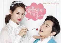'나의사랑 나의신부' 신민아 - 조정석 현장 스틸 사진 공개!