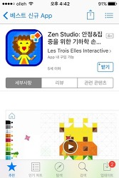 집중력 강화를 위한 어린이용 게임 Zen Studio [어플 리뷰]