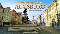 [독일 바이에른] 마틴 루터, 종교개혁의 칼을 뽑다, 아우크스부르크 AUGSBURG /하늘연못