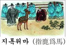 박의 최후의 보디가드는 누구인가? 지록위마에서 지견위정 指犬爲鄭 으로