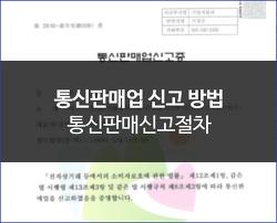 [쇼핑몰운영팁] 통신판매업신고 방법, 통신판매신고절차 - 민원24로 간단하게