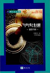 세상을 바꾼 책 이야기(40)--<기하학원론> 유클리드